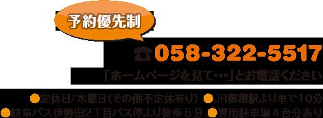 電話:058-322-5517